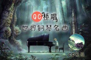 80首世界钢琴名曲打包下载
