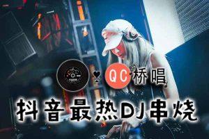 2021抖音DJ
