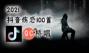 100首2021抖音伤感歌曲打包下载【附歌词】