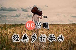 60首乡村歌曲打包下载