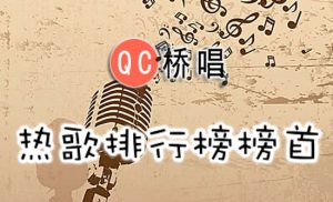 80首热歌排行榜榜首下载【高清mp3】