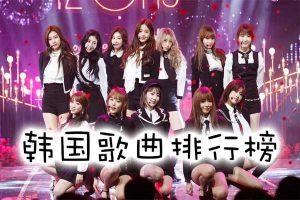 100首2021韩国流行歌曲榜打包下载