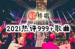 70个2021最新评论999歌曲打包下载