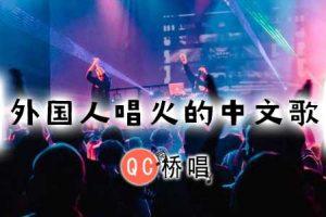 30个被外国人唱火的中文歌打包下载【精选】