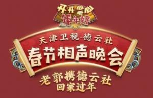 2021天津卫视德云社相声春晚完整版打包下载【百度云MP3】