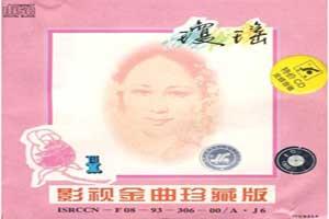 琼瑶影视歌曲珍藏版CD
