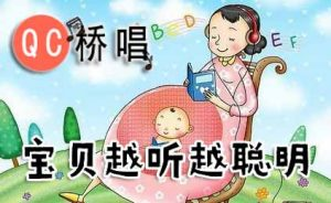 怀孕5个月的胎教歌曲