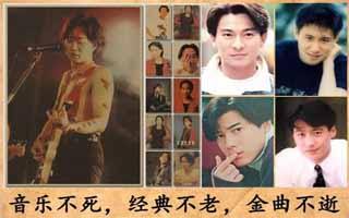 75个粤语经典歌曲打包下载